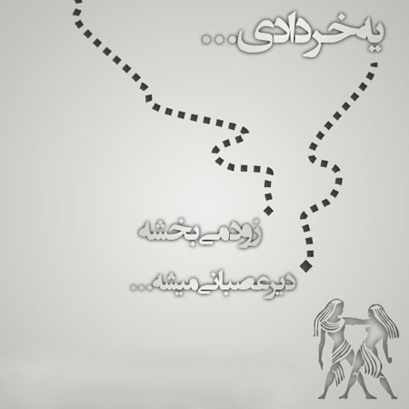 عکس نوشته ماه خرداد ویژه دختران و پسران متولد خرداد ماه و عکس پروفایل خرداد ماهی