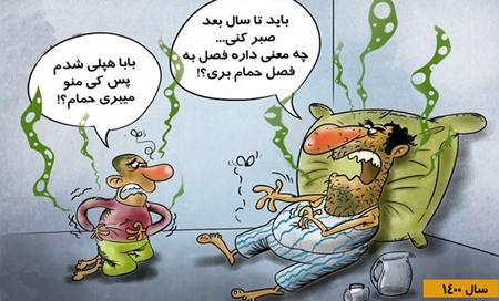کاریکاتور کم آبی