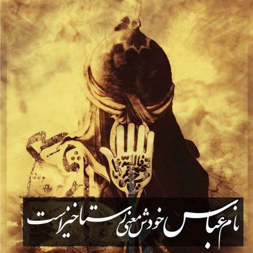عکس پروفایل ولادت حضرت ابوالفضل العباس (ع)