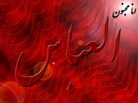 کارت پستال ولادت حضرت ابوالفضل العباس (ع)