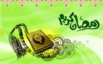 برکت رمضان