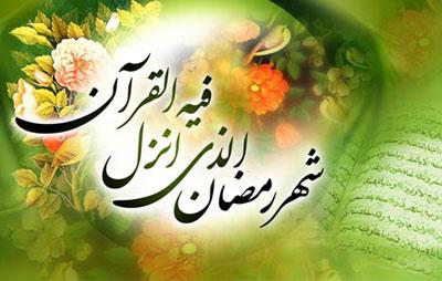 رمضان خوانی