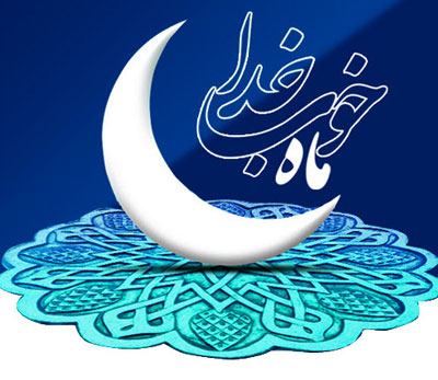 Image result for عکس زیبا برای ماه رمضان