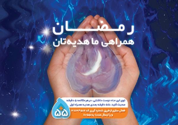 طرح ویژه ایرانسل و همراه اول در ماه رمضان