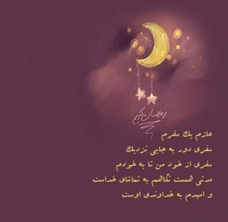 اس ام اس حلالیت طلبیدن برای مشهد عکس نوشته خداحافظی پروفایل | عکس نوشته خداحافظی پروفایل ...