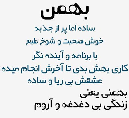 ویژگی متولدین بهمن