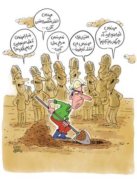 کاریکاتور مهندس های ایرانی!