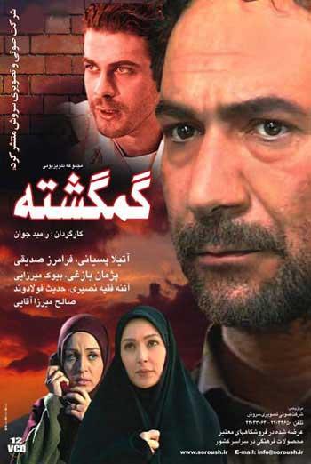 سریال های خاطره انگیر ماه رمضان