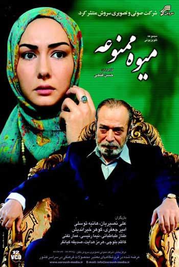 اخبار,اخبار فرهنگی , سریال های ماه رمضان