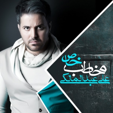 کد پیشواز ایرانسل آلبوم مخاطب خاص علی عبدالمالکی