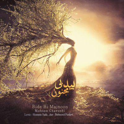 دانلود آهنگ تیتراژ فیلم لامپ ۱۰۰ با صدای محسن چاوشی
