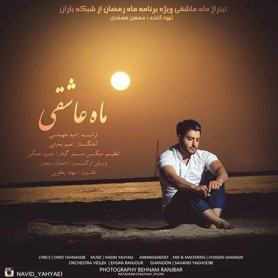 دانلود آهنگ تیتراژ برنامه ماه رمضان با صدای نوید یحیایی