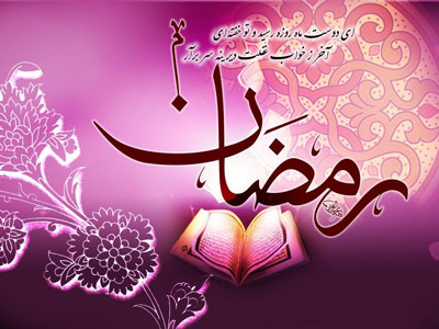 اشعار ماه رمضان, اشعار فرارسیدن ماه مبارک رمضان