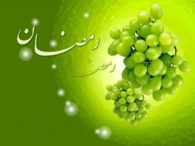 اس ام اس ماه رمضان 94, متن تبریک ماه رمضان