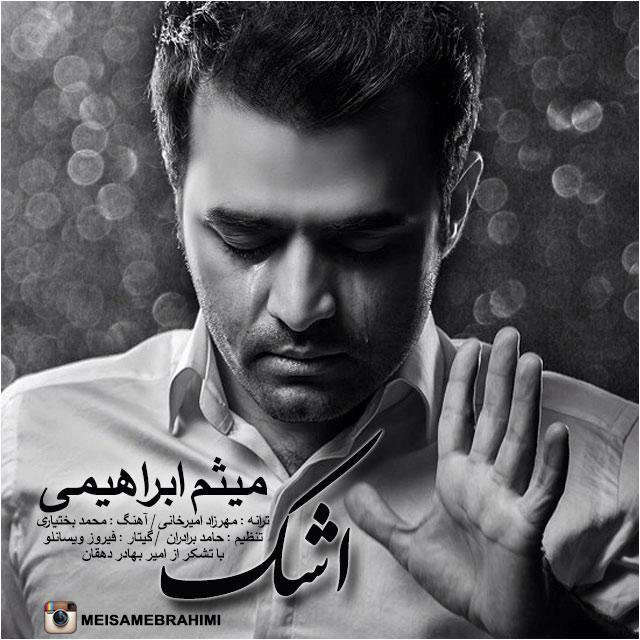 Photo of بیوگرافی میثم ابراهیمی و عکس ها و دانلود آهنگ های میثم ابراهیمی
