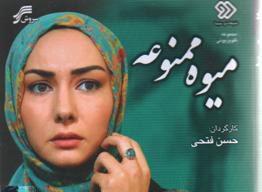 اخبار , اخبار فرهنگی , سریال های ماه رمضان