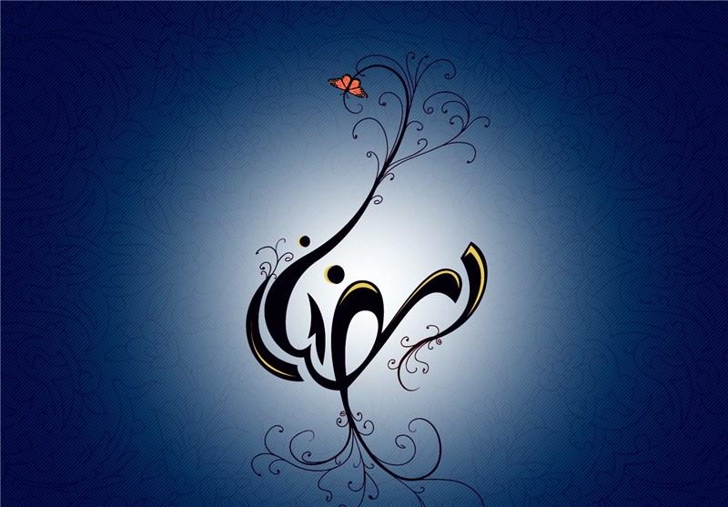 Photo of شعر ماه رمضان ؛ اشعار کوتاه و بلند ویژه ماه مبارک رمضان و تبریک