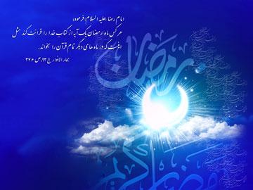 نماز های ماه رمضان,اعمال مستحبی رمضان