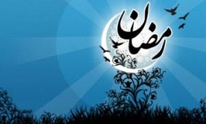برکت های ماه رمضان ماه خدا