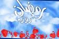روزه داری و روزه از دید اسلام