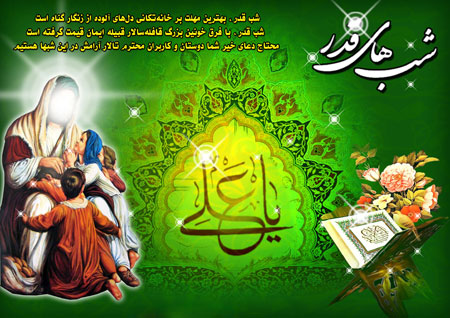 کارت پستال شب قدر