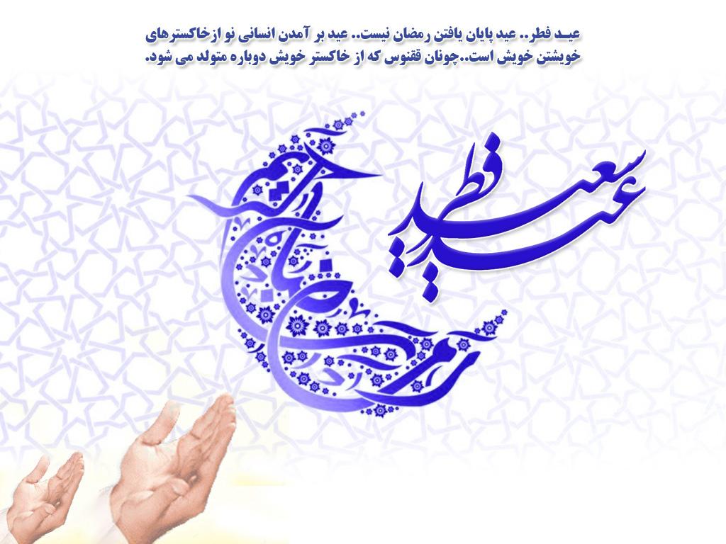 کارت پستال های زیبای تبریک عید فطر