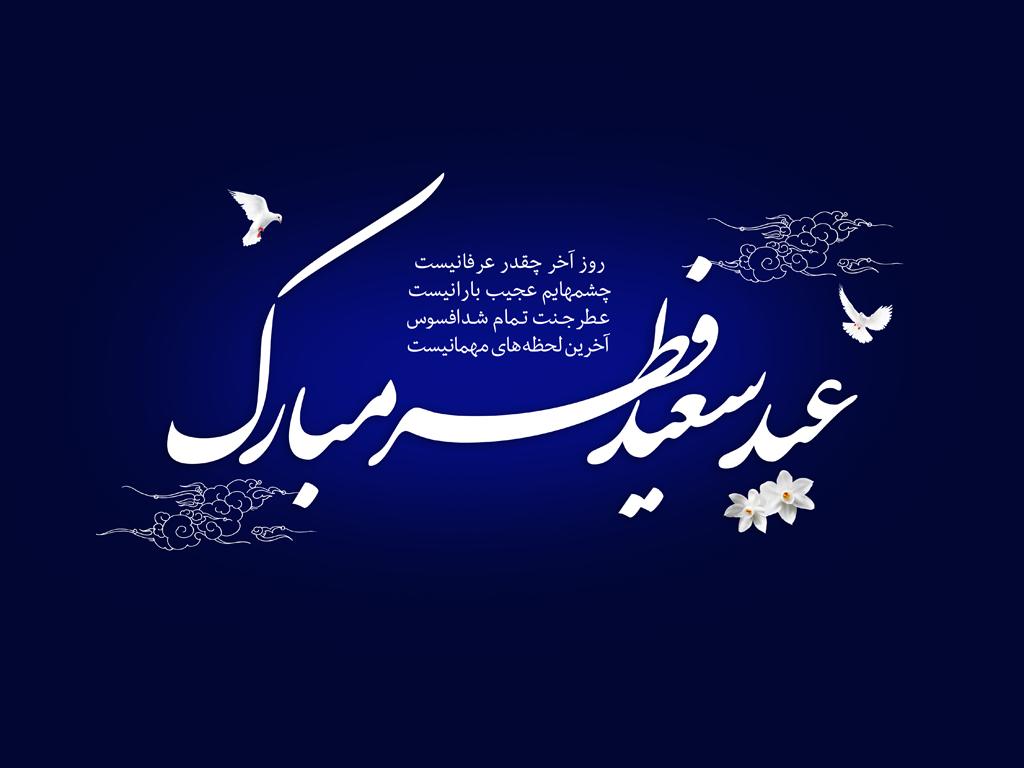 عکس عید سعید فطر مبارک