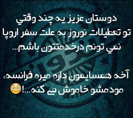عکس نوشته های خنده دار ایرانی