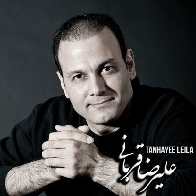Alireza-Ghorbani-Tanhayدانلود آهنگ تیتراژ تنهایی لیلا با صدای علیرضا قربانی
