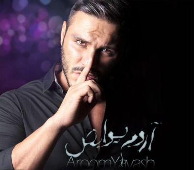 دانلود آهنگ جدید آرمین ۲afm بنام آروم یواش