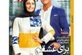 عکس عاشقانه الناز شاکردوست روی جلد مجله