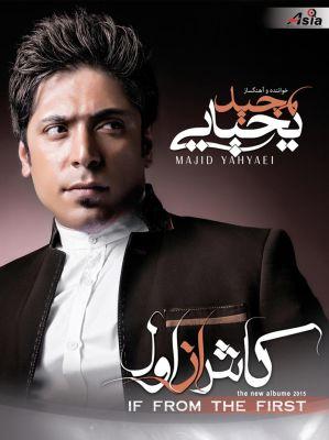 Kash-Aدانلود آلبوم جدید مجید یحیایی بنام کاش از اول