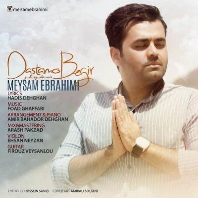 آهنگ تیتراژ سریال دردسرهای عظیم ۲ میثم ابراهیمی
