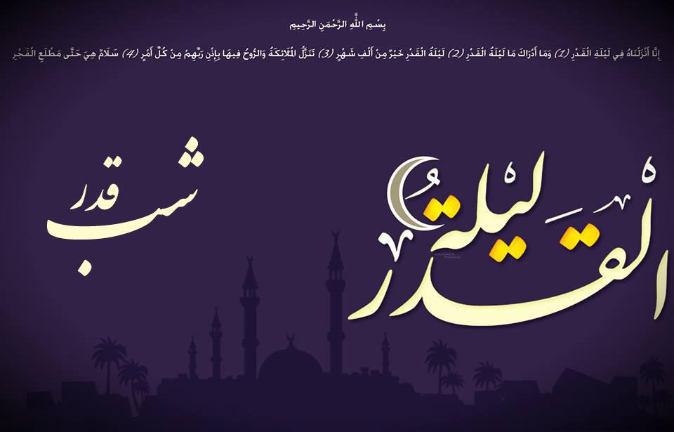 شب قدر | اشعار شبهای قدر | اشعار شهادت حضرت علی (ع) و شب احیا