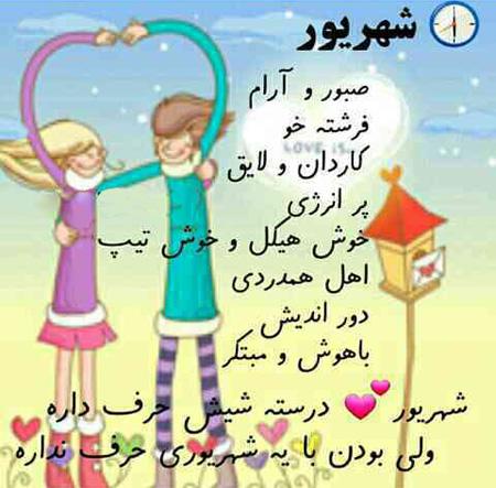 عکس نوشته های زیبا ویژه پسران و دختران متولد شهریور