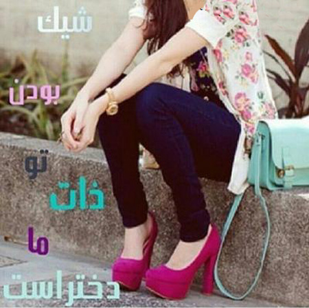 عکس نوشته دختر 1 عکس نوشته دخترانه تبریک روز دختر + متن تبریک روز دختر از طرف پدر و مادر عکس