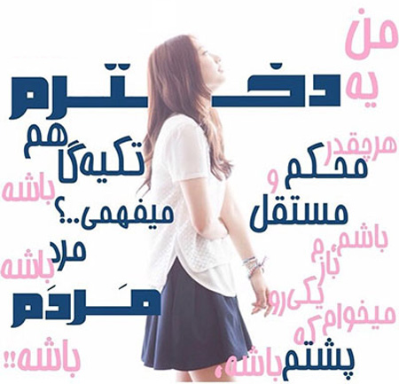 عکس نوشته دختر 10 عکس نوشته دخترانه تبریک روز دختر + متن تبریک روز دختر از طرف پدر و مادر عکس