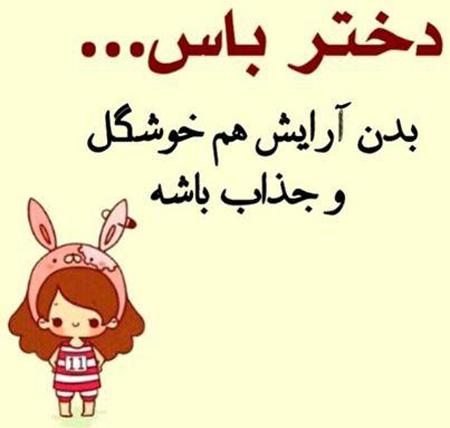 عکس نوشته دختر 2 عکس نوشته دخترانه تبریک روز دختر + متن تبریک روز دختر از طرف پدر و مادر عکس
