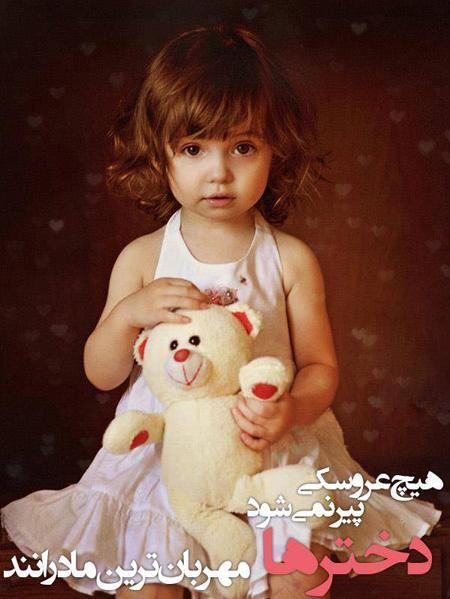 عکس نوشته دختر 3 عکس نوشته دخترانه تبریک روز دختر + متن تبریک روز دختر از طرف پدر و مادر عکس