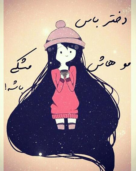 عکس نوشته دختر 4 عکس نوشته دخترانه تبریک روز دختر + متن تبریک روز دختر از طرف پدر و مادر عکس