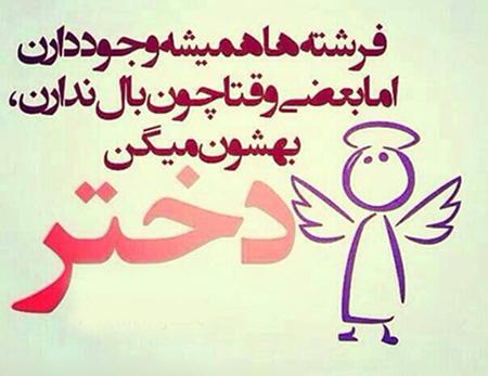 عکس نوشته دختر 6 عکس نوشته دخترانه تبریک روز دختر + متن تبریک روز دختر از طرف پدر و مادر عکس
