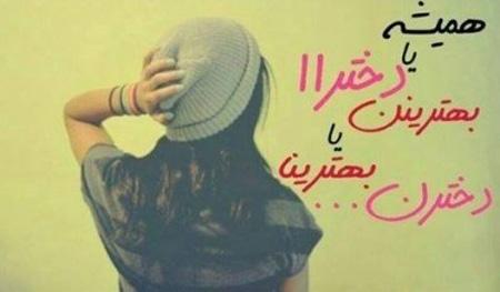 عکس نوشته دختر 8 عکس نوشته دخترانه تبریک روز دختر + متن تبریک روز دختر از طرف پدر و مادر عکس