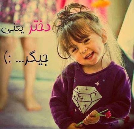 عکس نوشته دختر 9 عکس نوشته دخترانه تبریک روز دختر + متن تبریک روز دختر از طرف پدر و مادر عکس