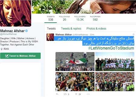 مهناز افشار به عدم حضور زنان در ورزشگاه اعتراض کرد