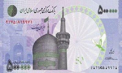 عکس ایران چک 50 هزار تومانی جدید