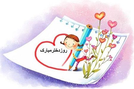 کارت پستال دختر 10 عکس نوشته دخترانه تبریک روز دختر + متن تبریک روز دختر از طرف پدر و مادر عکس