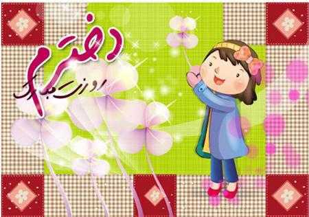 کارت پستال دختر 12 عکس نوشته دخترانه تبریک روز دختر + متن تبریک روز دختر از طرف پدر و مادر عکس