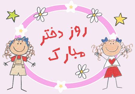 کارت پستال دختر 13 عکس نوشته دخترانه تبریک روز دختر + متن تبریک روز دختر از طرف پدر و مادر عکس