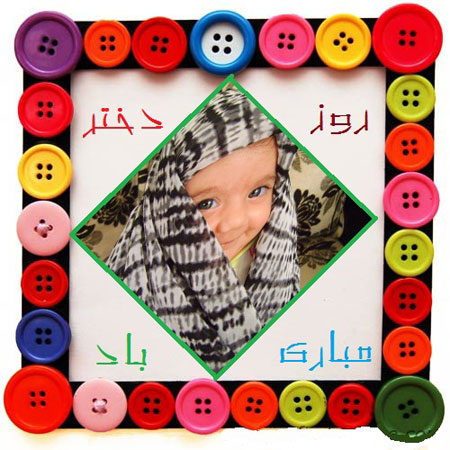 کارت پستال دختر 14 عکس نوشته دخترانه تبریک روز دختر + متن تبریک روز دختر از طرف پدر و مادر عکس