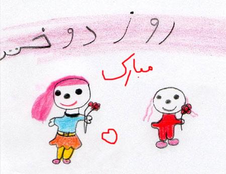 کارت پستال دختر 2 عکس نوشته دخترانه تبریک روز دختر + متن تبریک روز دختر از طرف پدر و مادر عکس